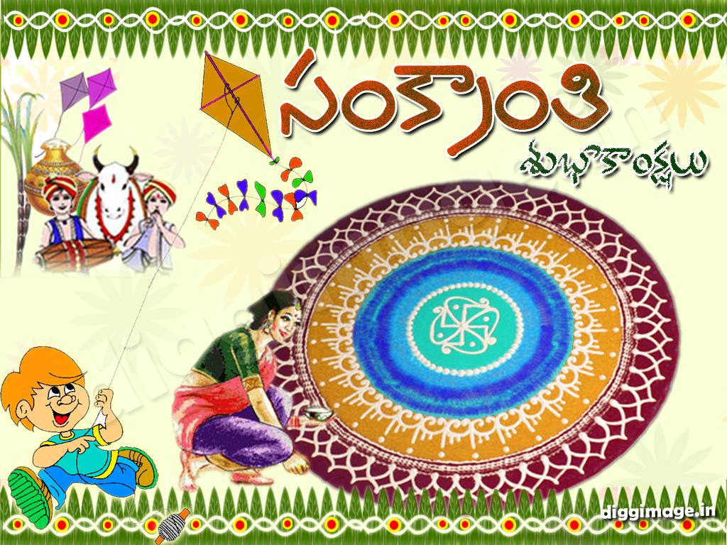 Mp3 download sankranti greeting cards e greetings sankranti greeting cards e greetings m4hsunfo