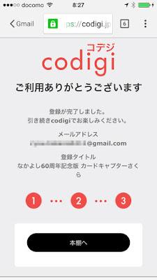 「codigi(コデジ)」の読者登録完了!
