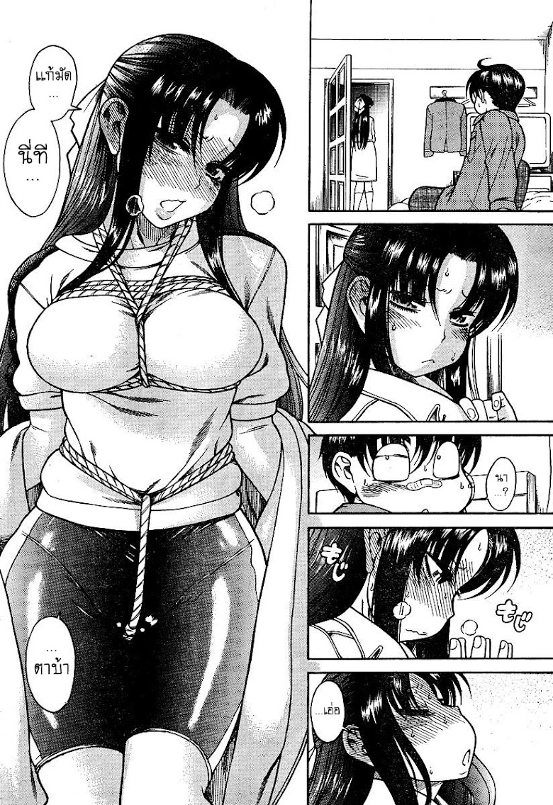 Nana to Kaoru 10 - หน้า 15