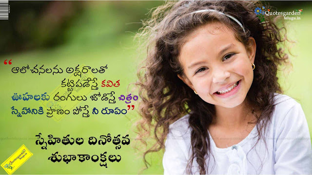 Latest Trending telugu friendshipday quotes 783