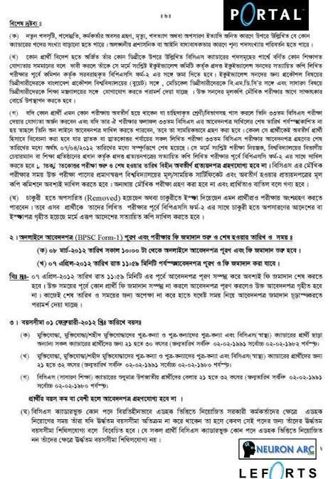 64307 10150695669005923 744 33rd BCS Preliminary Circular Bangladesh