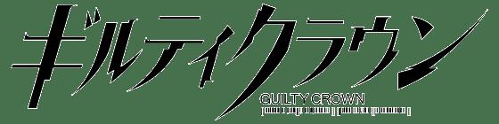 Guilty_Crown_Logo_Vector.png