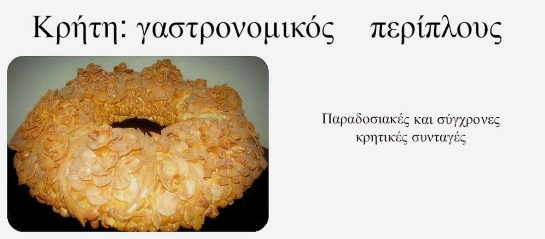 Κρήτη:γαστρονομικός περίπλους