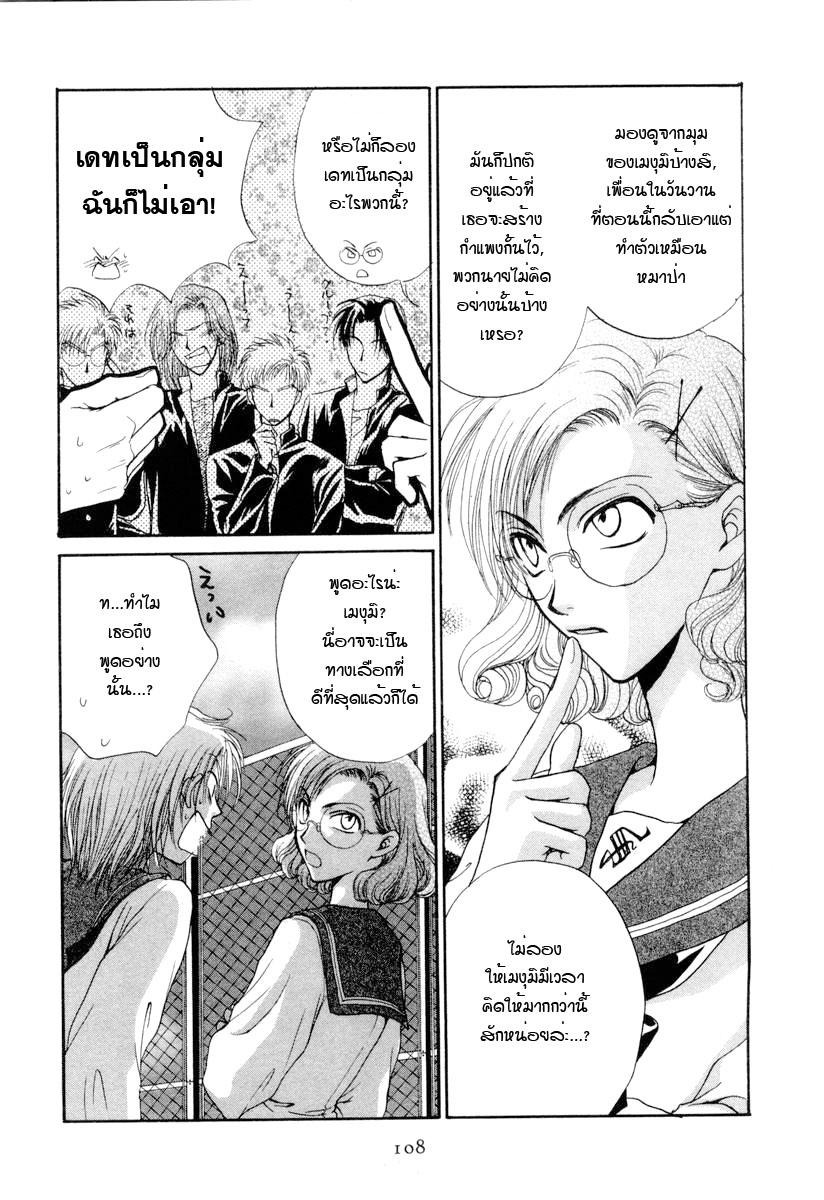อ่านการ์ตูน Kakumei no Hi 3 ภาพที่ 8