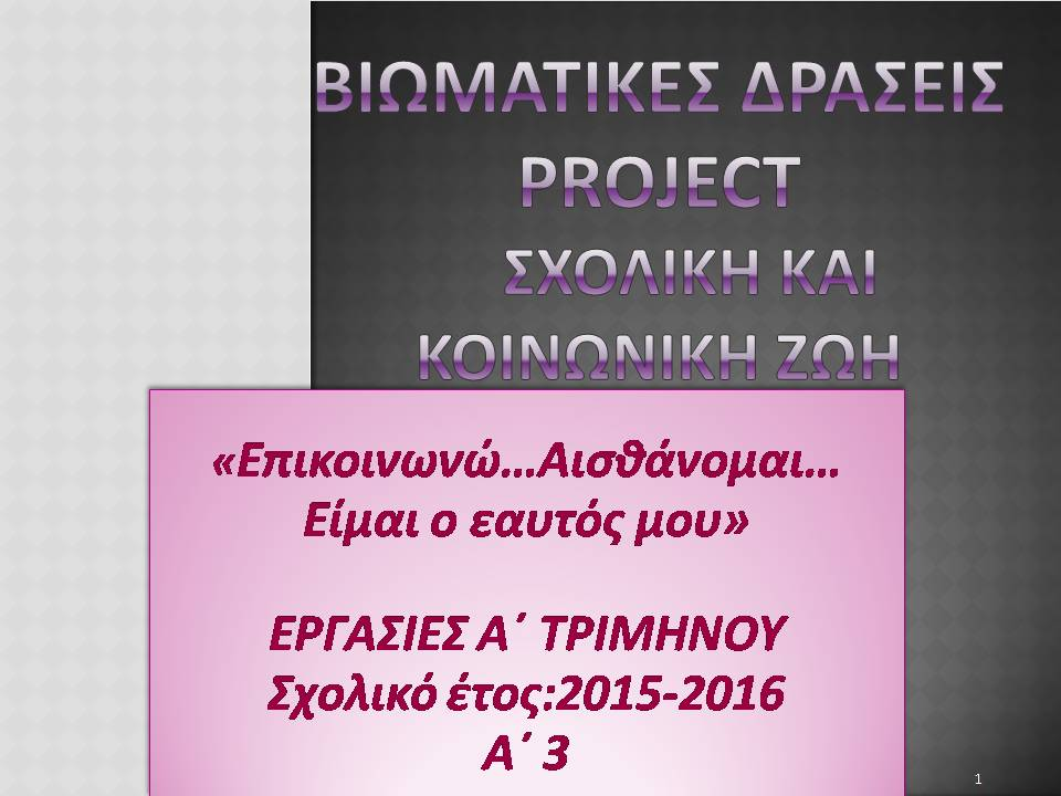 PROJECT A3 2015-2016