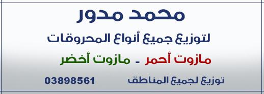 محمد مدور | لتوزيع جميع أنواع المحروقات