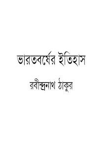 Bharat Borsher Itihas by Rabindranath Tagore PDF Download