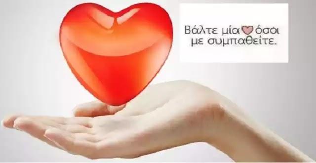 Βάλτε μια καρδιά, όσοι αγαπάτε!!!!!