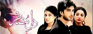 Hum TV Drama Dil-e-Muztar