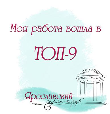Топ-9