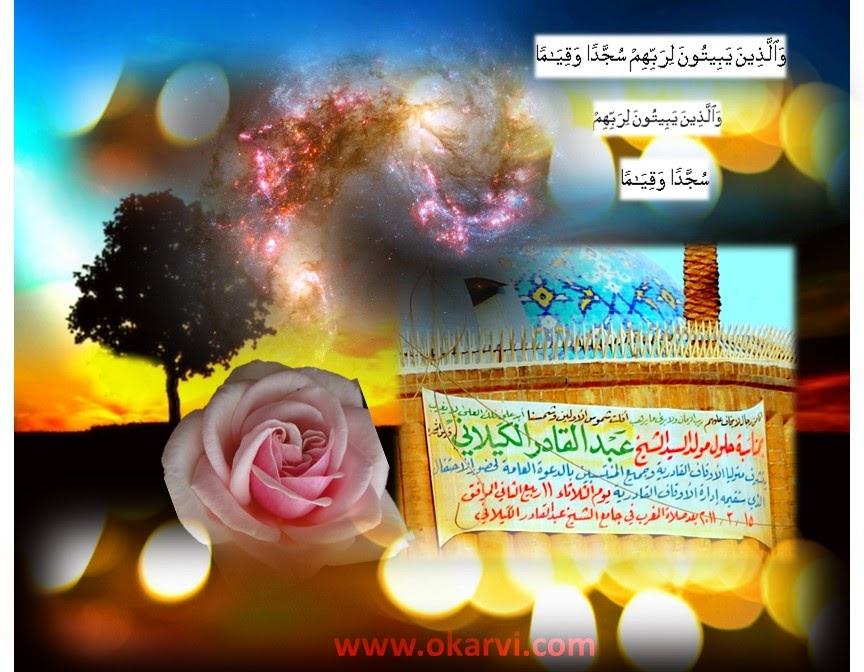 sarkar ghaus e azam hazrat shaikh saiyyid abdul qaadir jeelaani allama kokab noorani okarvi