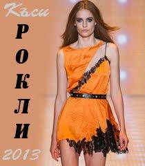 къси рокли 2013