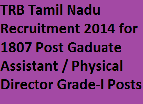 TRB TN Recruitment 2014 for 1807 PG Assistant Posts-Apply For Physical Director Grade-I Vacancies