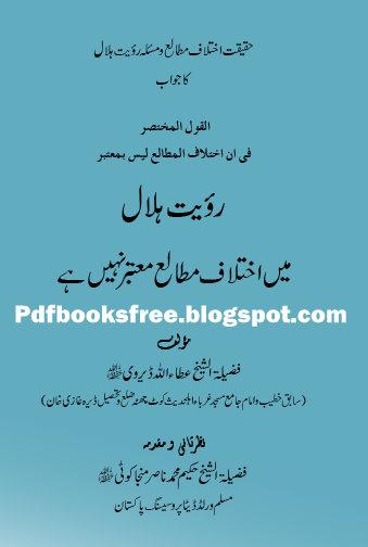 aurad e fatiha pdf free download