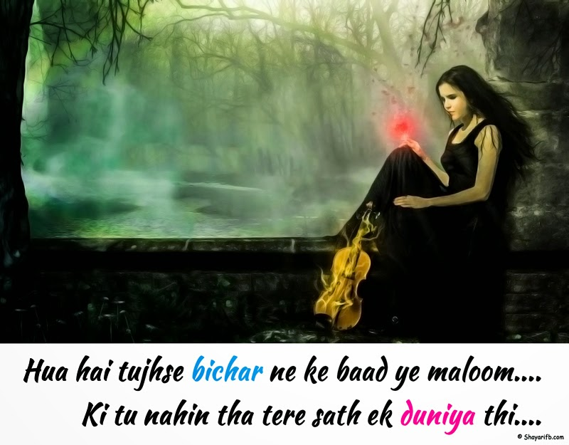 Beautiful Hindi shayari Love Shayari and Sad Shayari