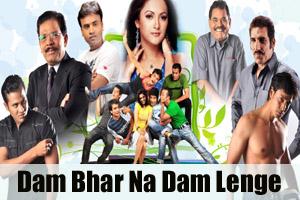 Dam Bhar Na Dam Lenge