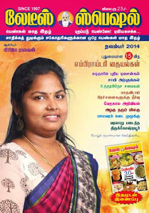 Ladies special by Gitija Ragavan Tamil magazine Nov 2014