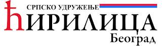Српско удружење Ћирилица Београд