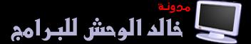 مدونة خالد الوحش| برامج | أنترنت | نقال | كمبيوتر | أسلاميات | ثيمات