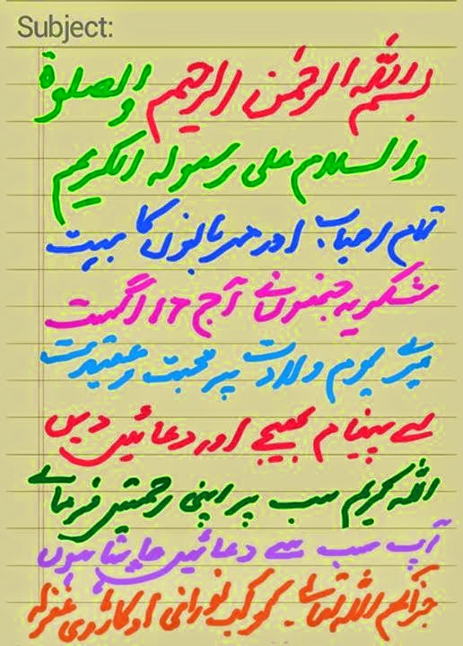thank you message allama kaukab noorani okarvi