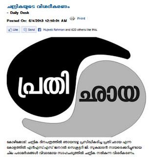 Controversy, News, Kerala, NSS, Media, Chandrika, Sukumaran Nair, Channel, Comments, Explanation, Kerala News, International News, National News, Gulf News, Health News, Educational News, Business News, Stock news, Gold News.