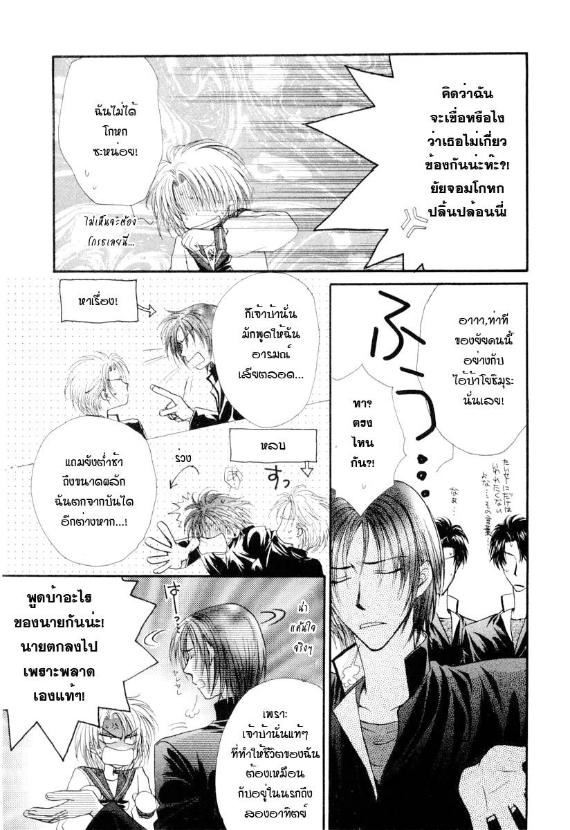 อ่านการ์ตูน Kakumei no Hi 3 ภาพที่ 46