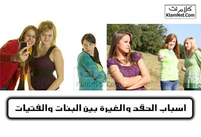 اسباب الحقد والغيرة بين البنات والفتيات- موقع كلام نت