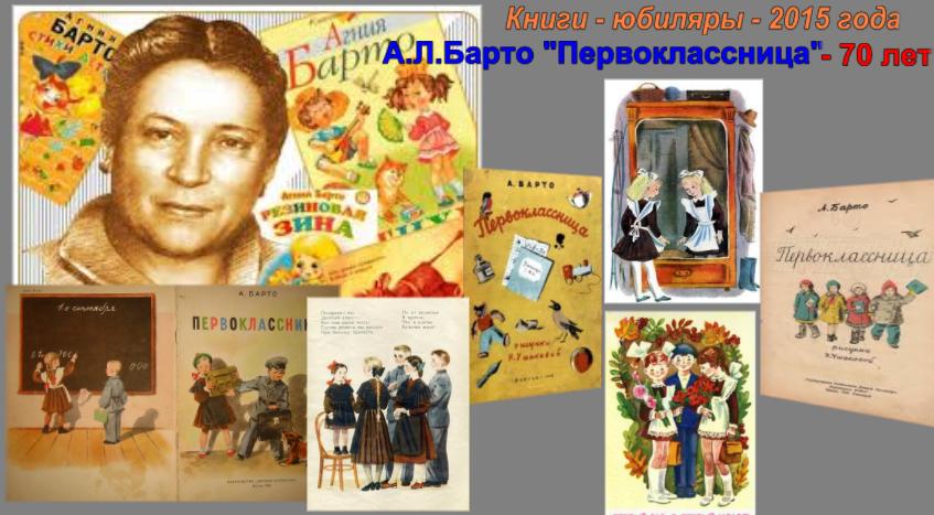 Книги - юбиляры - 2015 год