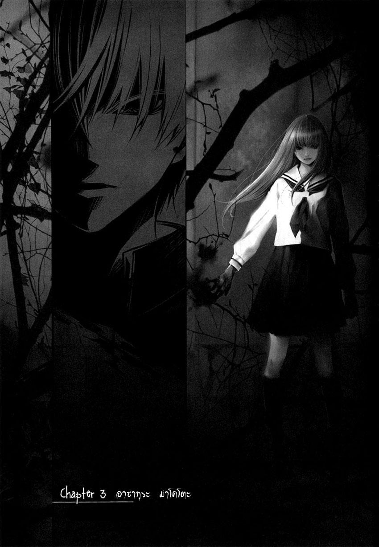 อ่านการ์ตูน Tsumitsuki 3 ภาพที่ 1