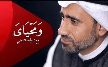 مواعيد برنامج ومحياي 3 للدكتور وليد فتيحى والقنوات الناقلة له - رمضان 2015