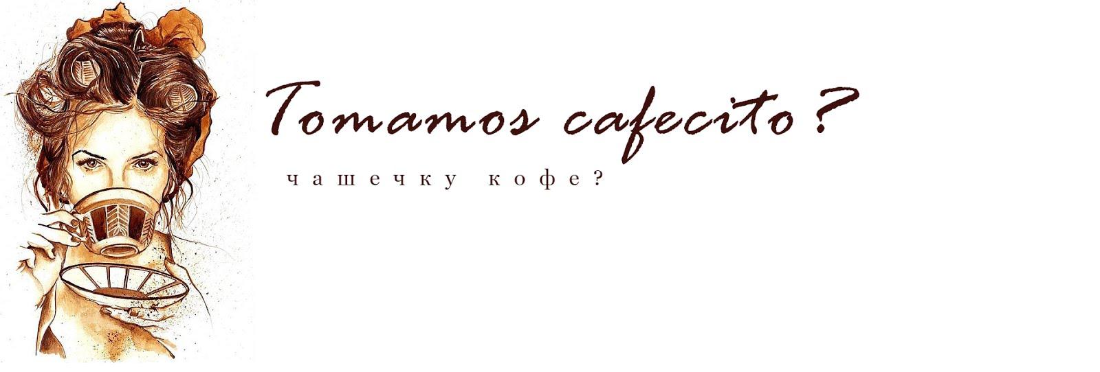 Tomamos cafecito ?