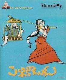 Pelli Koduku (1994)