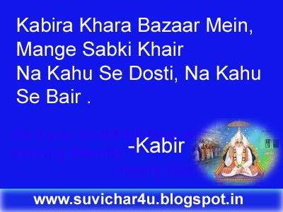 Kabira Khara Bazaar Mein, Mange Sabki Khair  Na Kahu Se Dosti, Na Kahu Se Bair