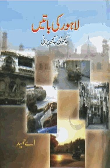 Lahore Ki Baaten By A Hameed