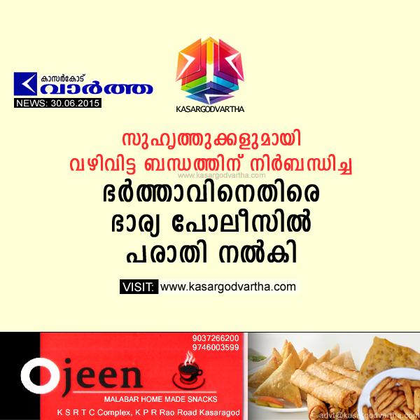 Kasaragod, Kerala, Natives, Police, complaint, Friend, husband, Complaint against husband and family.