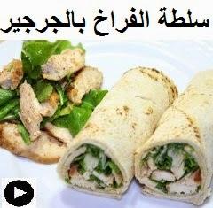 فيديو سلطة الفراخ بالجرجير الملفوفة في الخبز