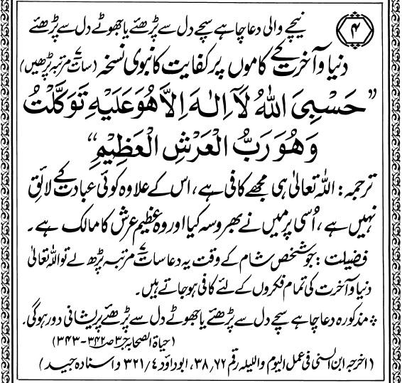 dua for Allah's help