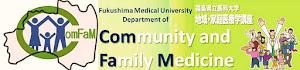 福島医大 地域・家庭医療学講座HP
