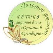http://orenscrap.blogspot.ru/2012/10/22.html