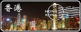 香港 2004 - 2013