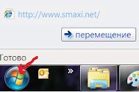 Веб-страницы в меню пуск