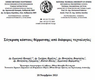 http://www.lsbtp.mech.ntua.gr/sites/default/files/Calculations_NTUA_Nov_2013.pdf