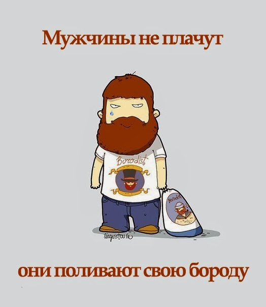 мужчины не плачут, они поливают свою бороду