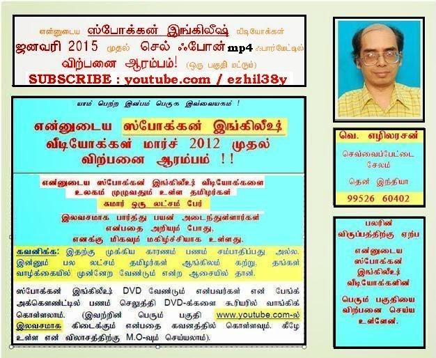 spoken english through tamil full course pdf
