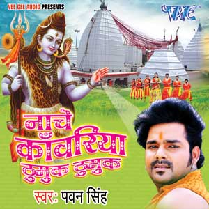 Watch Promo Videos Songs Bhojpuri Bol bam Album Nache Kanwariya Thumak Thumak 2015 (Pawan Singh) Songs List, Download Full HD Wallpaper, Photos.
