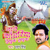 Nache Kanwariya Thumak Thumak 2015 (Pawan Singh) Bol Bum Album Songs List