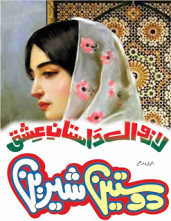 Dostin Shereen romantic urdu novels By Ishtiaq Fatima Uzma pdf