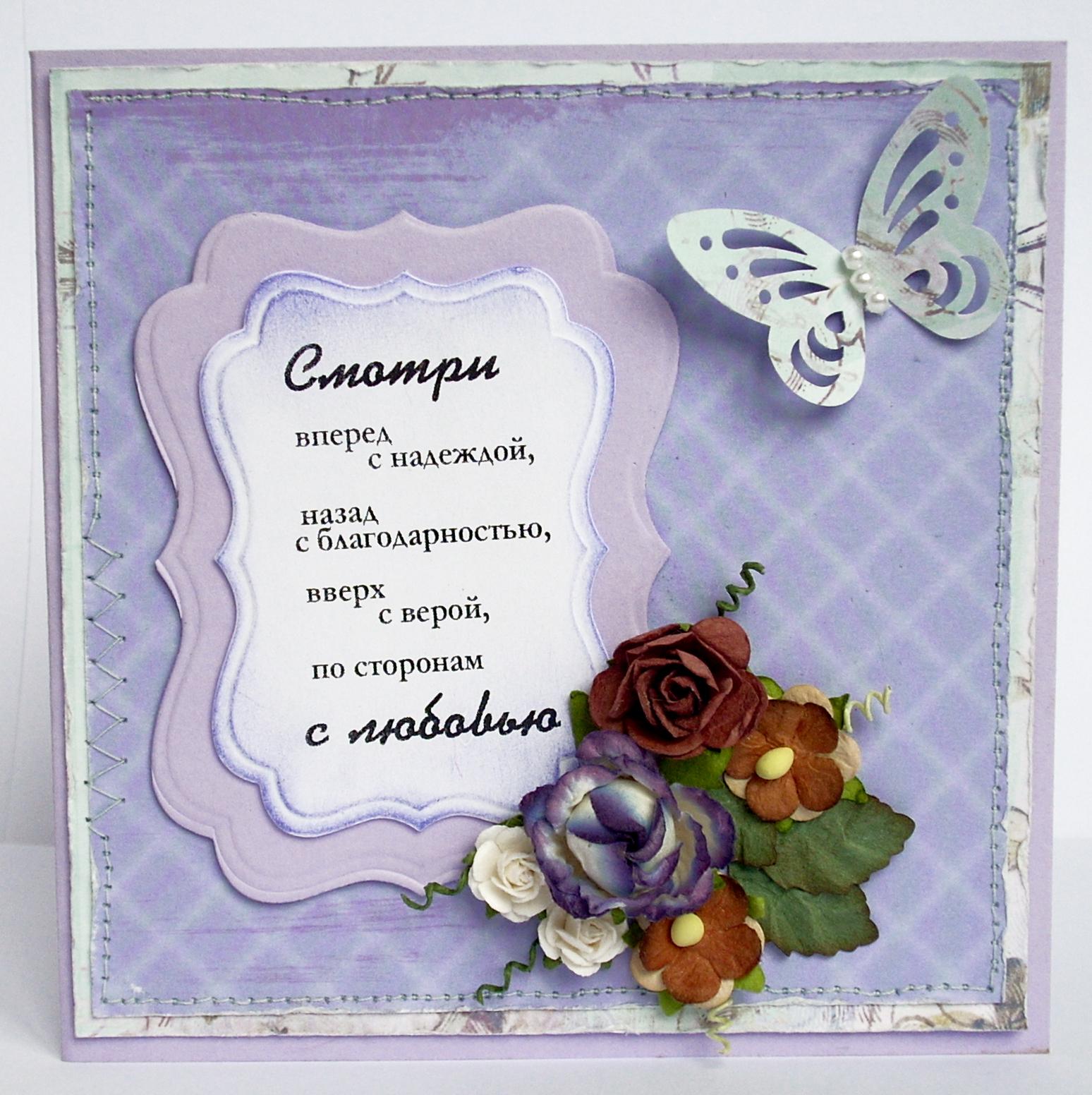 Универсальная открытка поздравление
