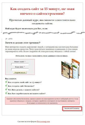 страница подписки мошенника