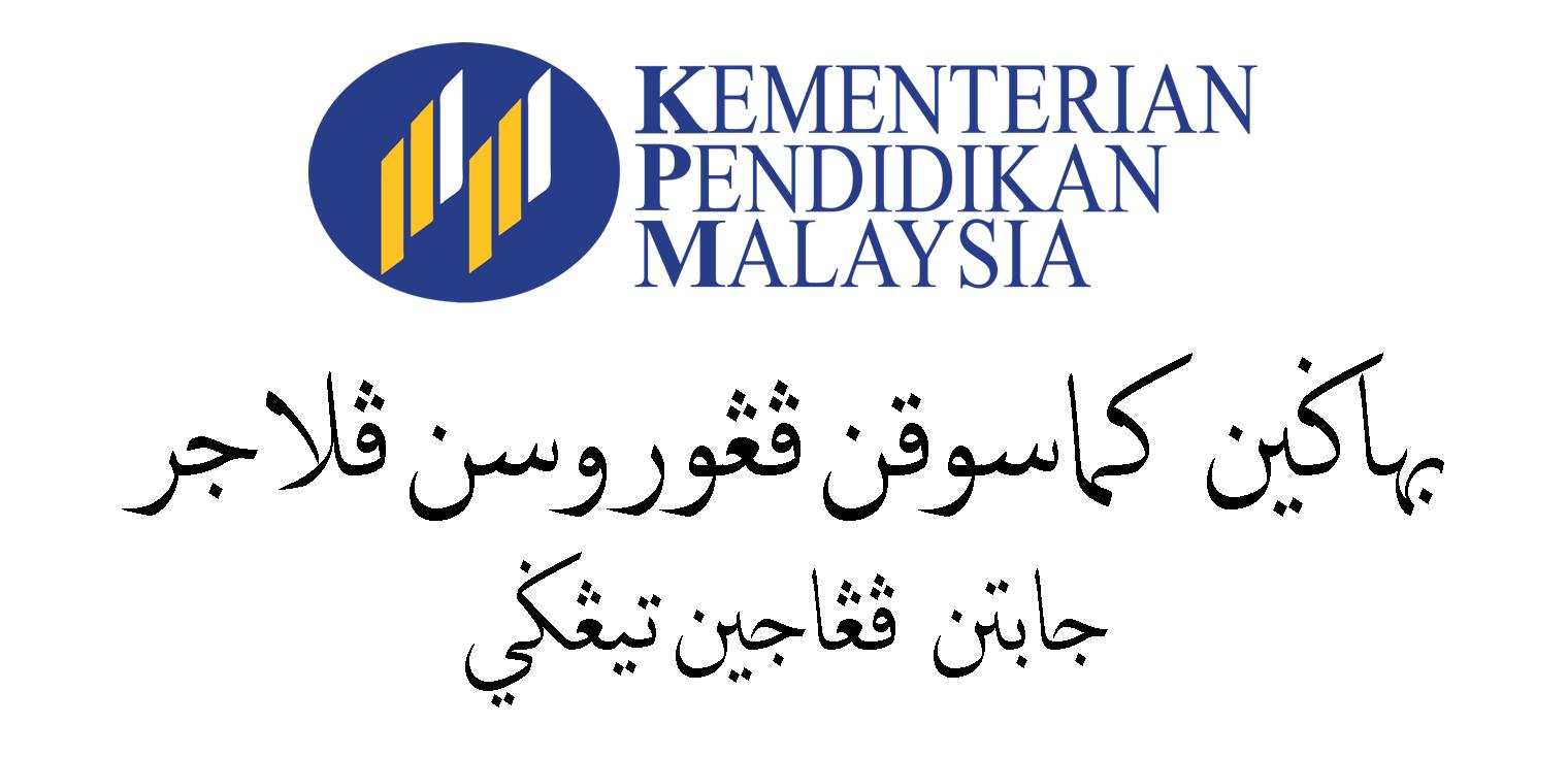 TIDAK BOLEH MERAYU TUKAR UNIVERSITI ATAU PROGRAM PENGAJIAN BAGI PEMOHON YANG BERJAYA MENDAPAT TEMPAT DI MANA MANA IPTA KEMENTERIAN PENDIDIKAN MALAYSIA